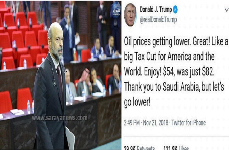 """ترامب للعالم : استمتعوا بانخفاض """"النفط""""  ..  والحكومة للاردنيين : """"مالناش دخل""""  ..  """"تفاصيل"""""""
