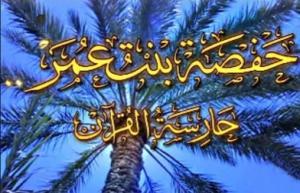 ام المؤمنين حفصة بنت عمر بن الخطاب
