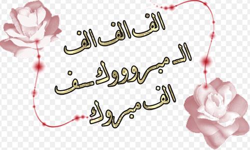 المهندسه تغريد عبدالله المعايطة  .. مبارك