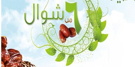 هل يجوز لمن عليه قضاء صوم من رمضان صوم (6) أيام من شوَّال قبل أن يقضي؟
