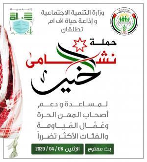 """وزارة التنمية الاجتماعية وإذاعة حياة اف ام تطلقان الاثنين المقبل حملة """"نشامى الخير"""""""