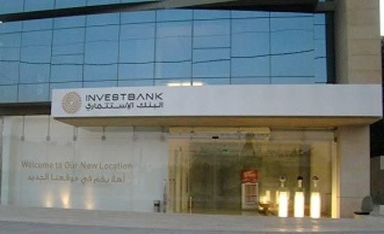 INVESTBANK يجدد شراكته مع أكاديمية أيمن إدعيس لكرة السلة