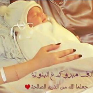 عبادة السعودي مبارك المولودة الجديدة