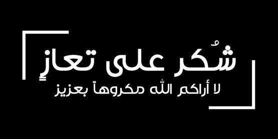 شكر على تعاز بوفاة المرحوم هايل راغب ابو سنينة
