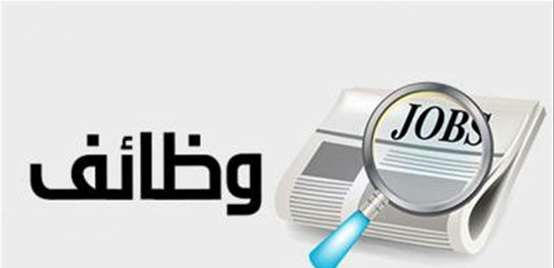 مطلوب وبشكل عاجل لكبرى الشركة التجاريه في السعوديه الرياض