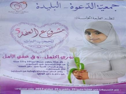 جدل في الجزائر حول حملة لتحجيب الفتيات الصغيرات