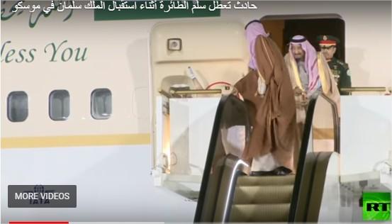 الكرملين يعلق على حادث تعطل سلّم الطائرة أثناء استقبال الملك سلمان في موسكو