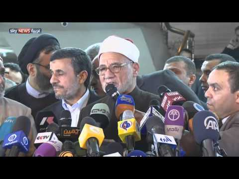 بالفيديو .. خلافات في المؤتمر الصحفي بين شيخ الأزهر ونجاد هدد بالإنسحاب
