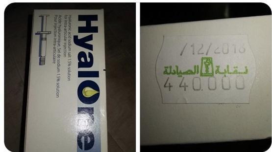 النائب ابو صعيليك :إبرة تباع للأردنيين أغلى بـ410 دنانير عن كلفتها!