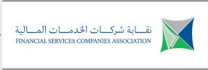 تعيين مجلس نقابة شركات الخدمات المالية  .. اسماء
