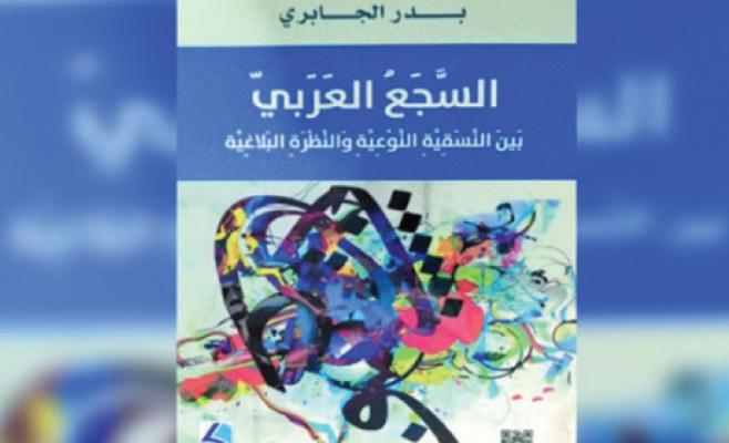 مراجعة عمانية لمكانة السجع في التراث العربي