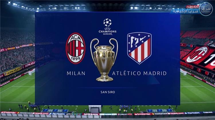 تعرف على موعد والقناة الناقلة ومعلق مباراة ميلان و أتلتيكو مدريد في دوري أبطال أوروبا