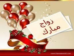 رعد عشا مبارك الزفاف
