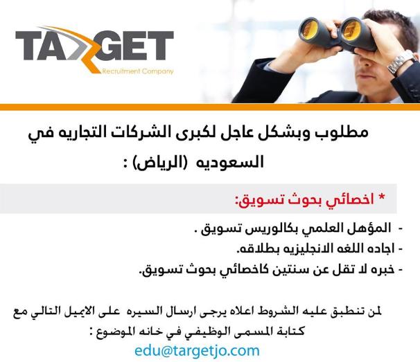 مطلوب وبشكل عاجل لكبرى الشركات التجاريه في السعوديه