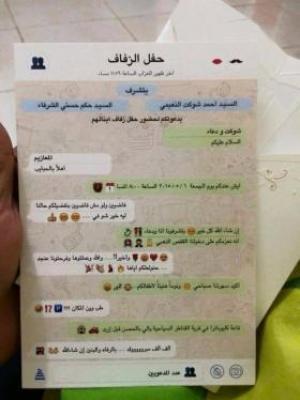 """بالصورة : اردنيان يصممان بطاقة زفافهما بنكهة """"واتس اب"""" -"""