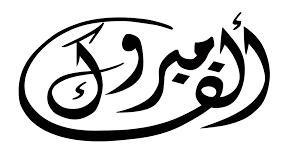 الدكتوراه للدكتور علي زيادات