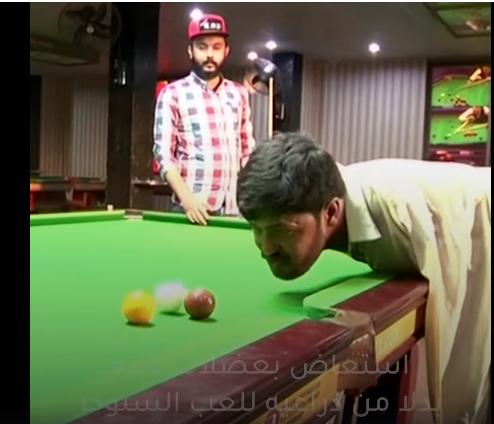 بالفيديو ..  باكستاني وُلد بلا ذراعين و احترف لعب السنوكر بفمه