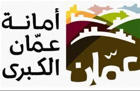 الأمانة تطلق فعاليات مهرجان صيف عمان