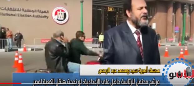 """بالفيديو  ..  مرشح محتمل للرئاسة المصرية يعد """"بنقل"""" الكعبة إلى مصر"""