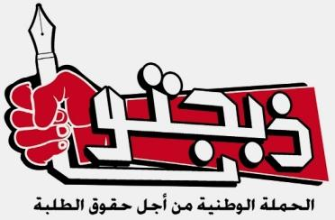 """ذبحتونا : ما يحدث داخل الجامعات الخاصة """" اهانة"""""""