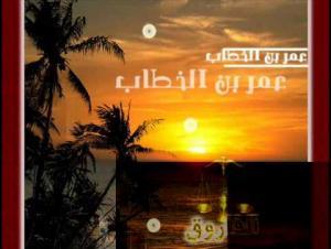 الشيخ التائب و عمر بن الخطاب