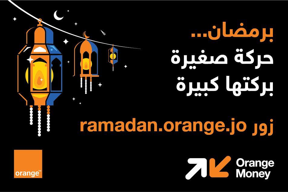 بمزايا إضافية عبر Orange Money  أورنج الأردن تطلق حملة العروض الرمضانية