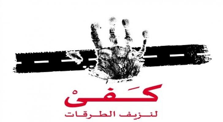 """انطلاق حملة """"كفى لنزيف الطرقات"""" في عدد من المحافظات"""