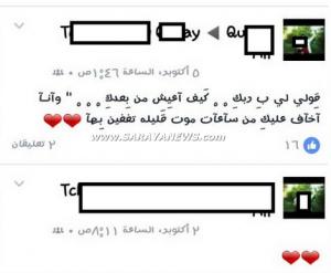"""شاهد اخر ما نشره عريس الفتاة التي قتلت على يد والدها في إربد.. """"اخاف عليك من الموت"""" .. صورة"""""""