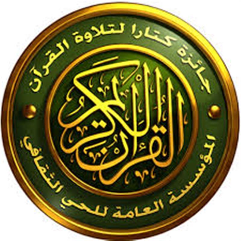 """متسابق أردني يتأهل للتصفيات نصف النهائية لجائزة """"كتارا"""" لتلاوة القرآن"""