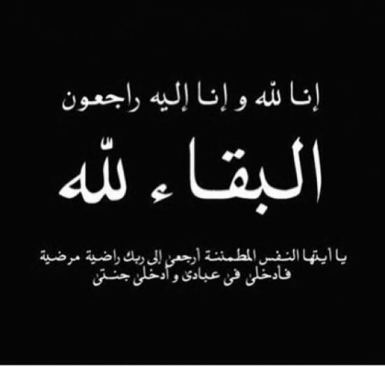 والد المحامي طارق أبو الراغب في ذمة الله