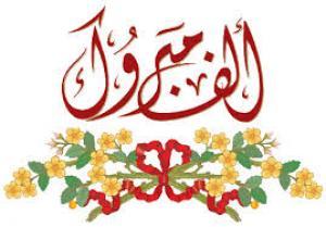 مريم البتول الرمحي .. مبروك النجاح