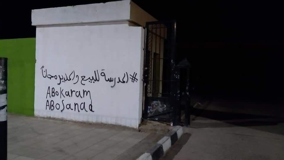 بالصور .. استمرار الاساءات بالكتابه على اسوار مدارس العقبة  .. ومناشدات عاجلة بضبط الفاعلين