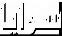 وكالة أنباء سرايا